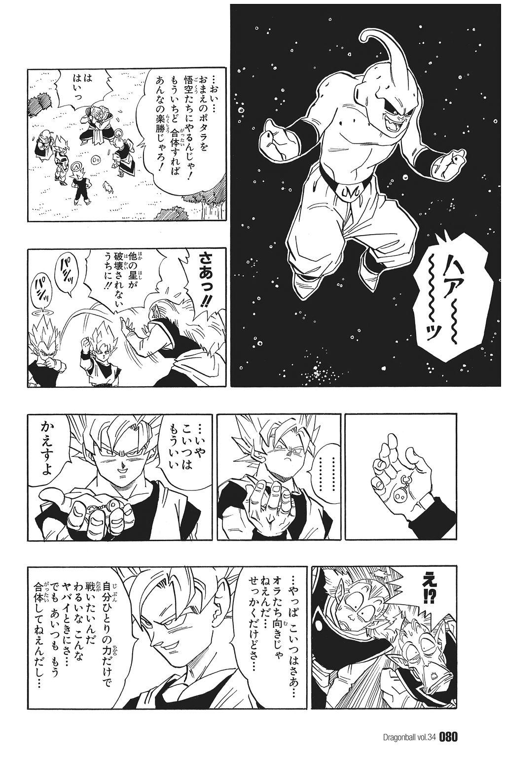 Would it make more sense if kid buu was the strongest buu kanzenshuu image altavistaventures Image collections